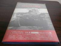 写真集 日本の戦車(ハードカバー版)