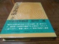日本故事物語