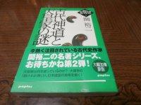 古代神道と天皇家の謎