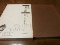 講座日本文化史 第一巻 始原-六世紀中葉