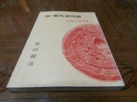 前・邪馬臺国論 九州の古代史