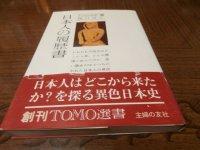 日本人の履歴書