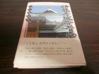 勝龍寺城今昔