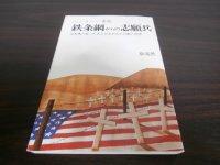 鉄条網からの志願兵 日本軍と戦ったある日系米兵の行動と思想