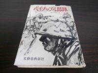 パイナップル部隊(日系二世の朝鮮戦争従軍戦記小説)