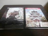 「浜松城と家康公」「広島城天守閣総合案内」の2冊