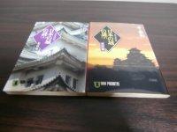 日本の城の謎(上)(下)2冊