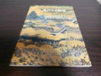 秀吉と大阪城 (大阪城天守閣博物館図録)