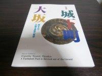 城下町大坂(大阪城天守閣博物館図録)