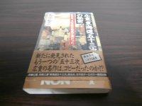 広重「東海道五十三次」の秘密 新発見、その元絵は司馬江漢だった