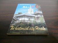 歴史の平戸 全島の歴史と観光案内