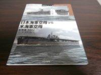 日本海軍空母vs米海軍空母 太平洋1942