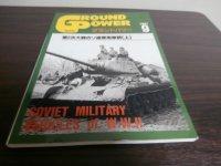 グランドパワー 1997/9 第二次大戦のソ連軍用車輛(上)