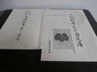大給松平氏と西尾藩、旧西尾藩主大給松平氏と西尾 2冊