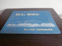 25年のあゆみ 陸上自衛隊 幹部候補生学校(アルバム)