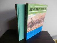 日本騎兵写真集