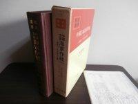 戦史叢書 中国方面海軍作戦<2>昭和13年4月以降(終戦まで)