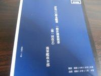 伊四〇〇潜水艦型 一般計画要領書(第一回改正) 海軍艦政本部