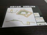 旅順の血戦 東鶏冠山要塞