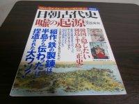 日朝古代史嘘の起源