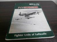 ドイツ空軍戦闘機隊