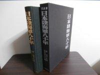 写真集 日本陸海軍八十年