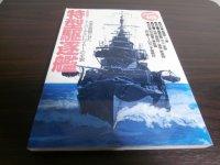 特型駆逐艦 歴史群像太平洋戦争シリーズ18