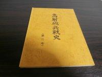 高射砲兵戦史 <第二号> 昭和五十四年版