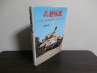 兵器図鑑(第二次世界大戦陸海空)