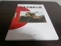 第2次大戦 日本軍秘密兵器 グランドパワー11月号別冊