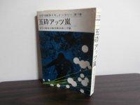 玉砕アッツ嵐 氷雪の孤島山崎部隊最後の突撃 太平洋戦争ドキュメンタリー第7巻