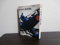 孤独な戦闘機 東京上空1万メートル 太平洋戦争ドキュメンタリー第2巻