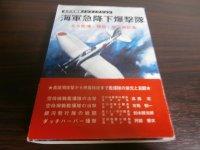 海軍急降下爆撃隊 九九艦爆・彗星・銀河戦記集 太平洋戦争ノンフィクション