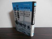 ジャワ攻略戦とガダルカナル玉砕戦(野砲兵第二聯隊)