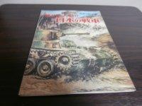 第2次大戦の日本の戦車