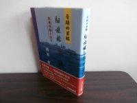 奇蹟の軍艦 駆逐艦春風 戦場体験と証言