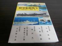 陸軍船舶戦争