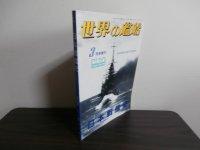 日本戦艦史