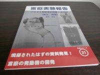富嶽実験報告 ハ505発動機の冷却予備実験 (超大型爆撃機富嶽)
