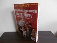 大日本帝国陸海軍軍装と装備(2012年増補版)