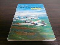日本海軍戦闘機隊