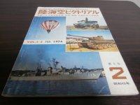 陸海空ピクトリアル 第6号