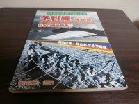 予科練 日本の戦史別巻8