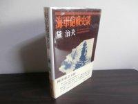 海軍砲戦史談