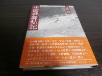 中国戦線私記