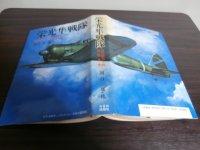 栄光隼戦隊 飛行第六十四戦隊戦闘機 太平洋戦争ノンフィクション