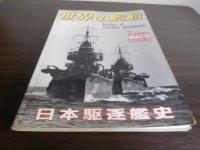 日本駆逐艦史