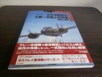 太平洋戦争の三菱一式陸上攻撃機 部隊と戦歴