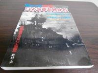 日米海軍海戦総覧
