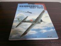 日本海軍航空隊のエース 1937-1945